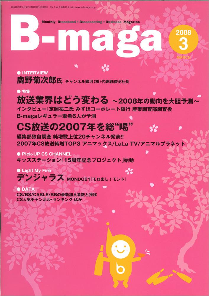 bmaga0803