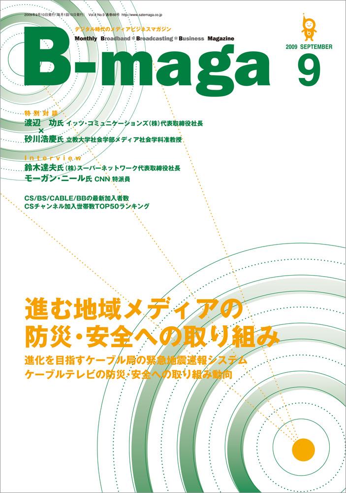 bmaga0909
