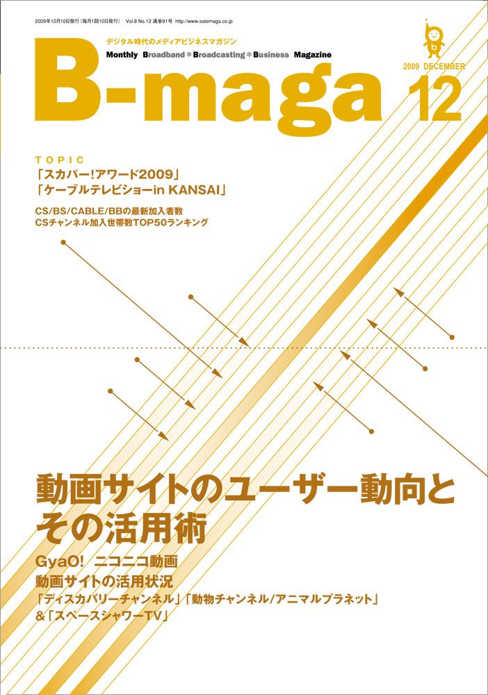 bmaga0912