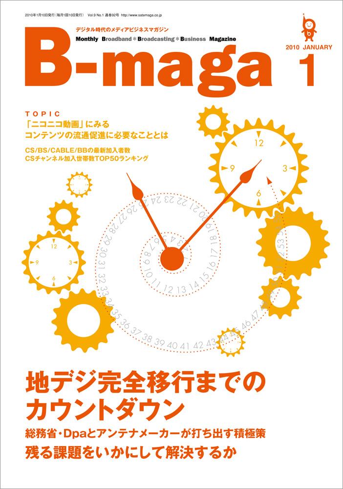 bmaga1001