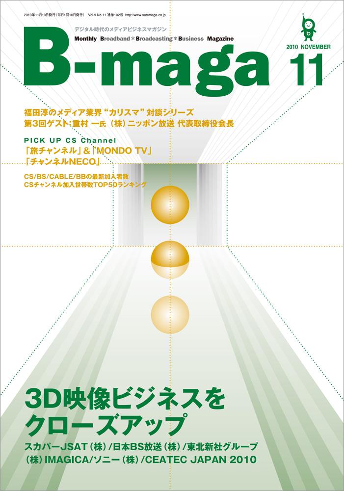 bmaga1011