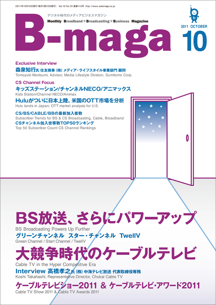 bmaga1110
