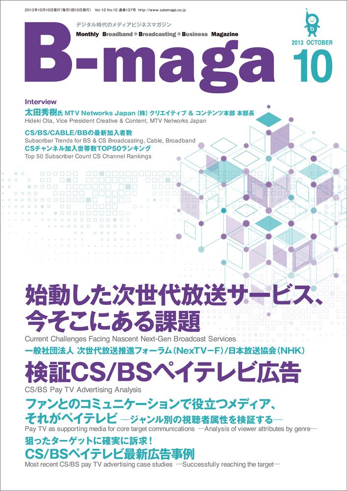 bmaga1310