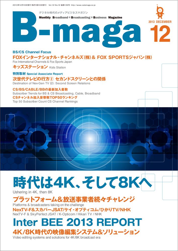 bmaga1312