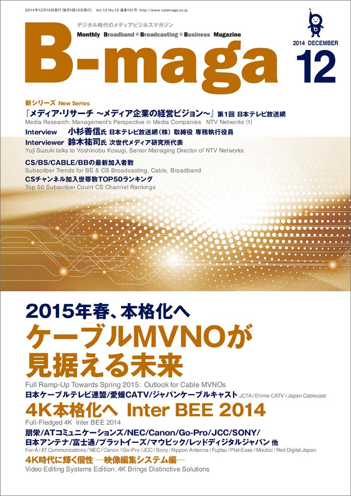 bmaga1412