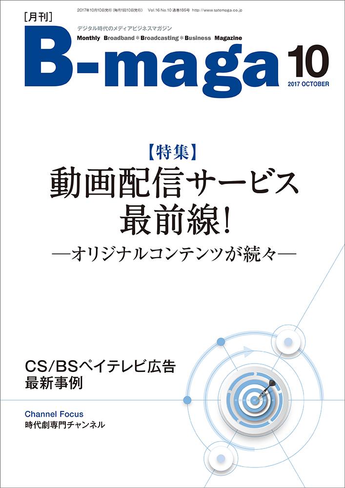 bmaga1710