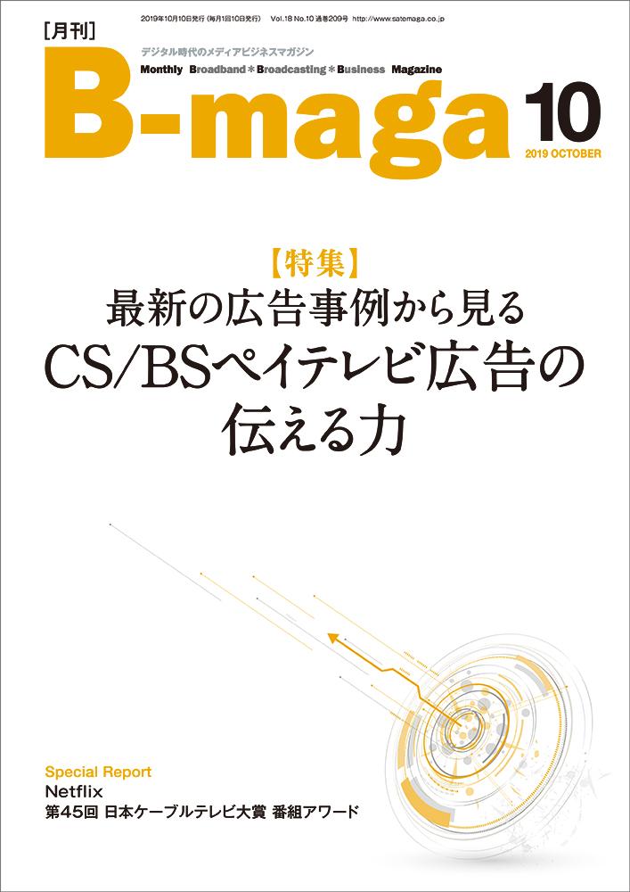 bmaga1910
