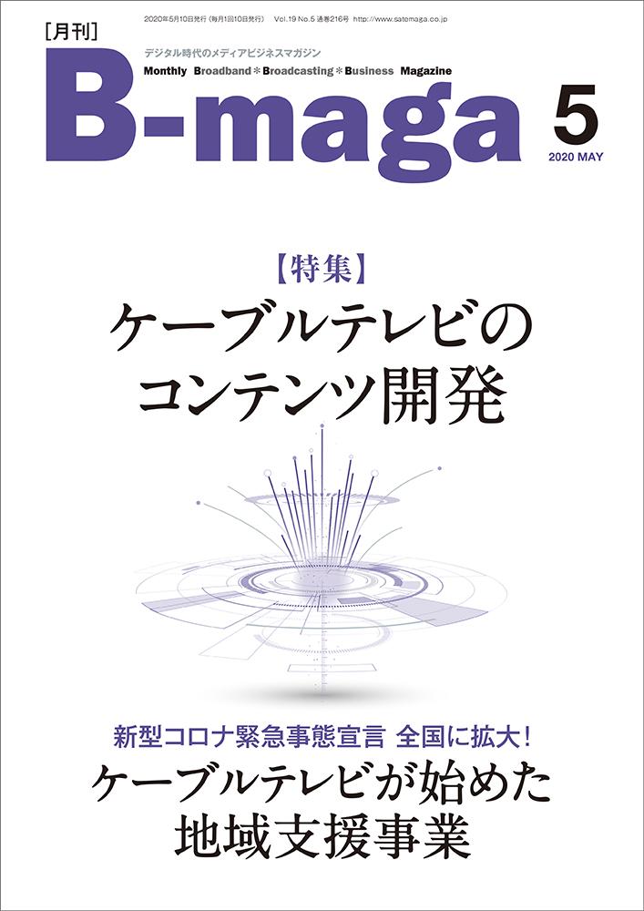 bmaga2005