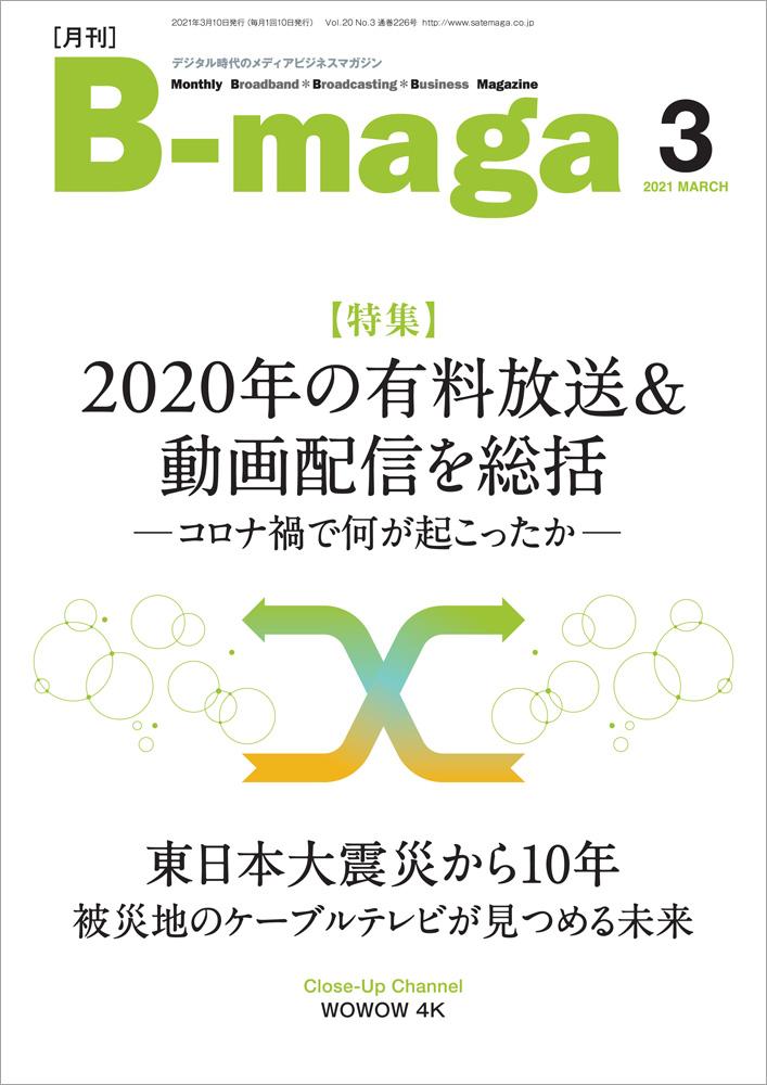 bmaga2103