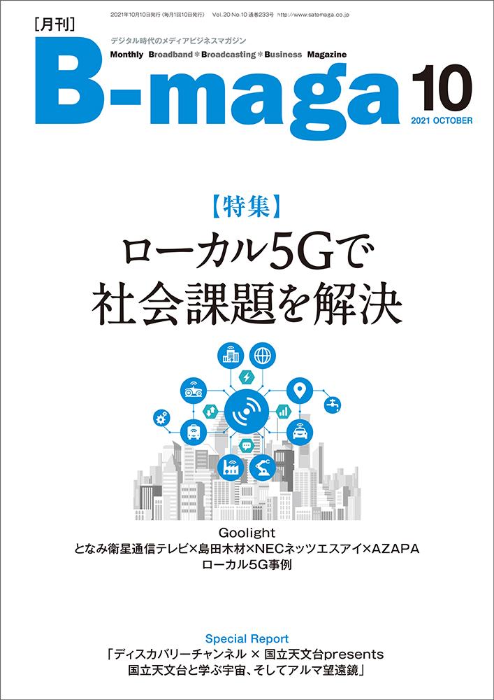 bmaga2110