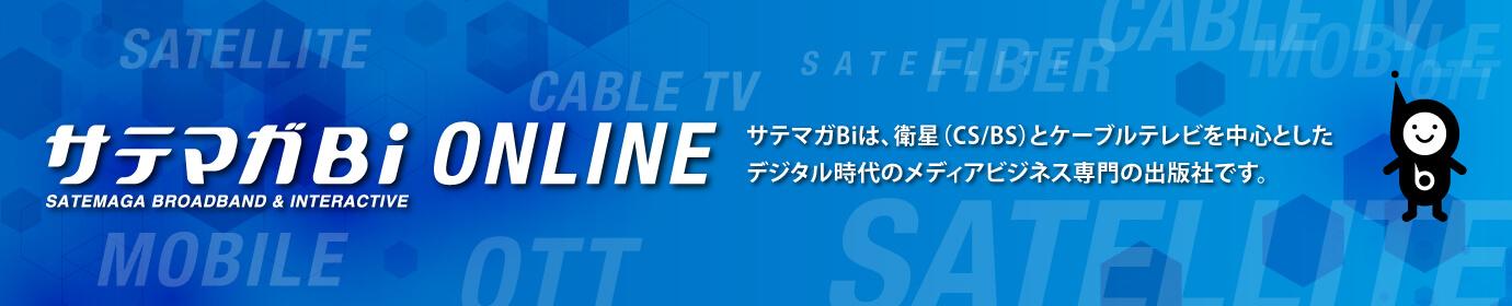 サテマガBi Online